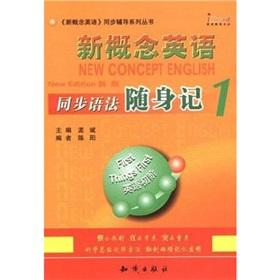New Concept English grammar simultaneously carry in mind (1): MENG BIN ZHU