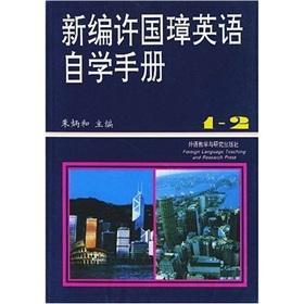 New Xu Guozhang English self-study manual (Section 1-2 volume)(Chinese Edition): ZHU BING HE