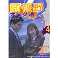 New Horizon College English learning guide (4)(Chinese Edition): LI SI GUO