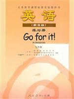 English (New target) ninth grade (Workbook): BEN SHE.YI MING