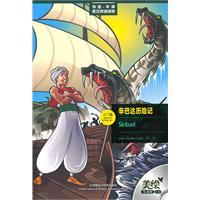 The Adventures of Sinbad (bookworm. Oxford English bilingual books) (US-painted CD): YING)Janet ...