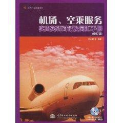 Airport . flight attendant service and practical: LI WEN JING