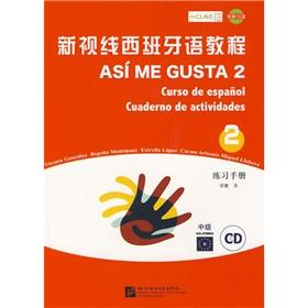 New Vision Spanish Tutorial: 2: Practice Manual: Intermediate(Chinese Edition): XI BAN YA) GANG SA ...