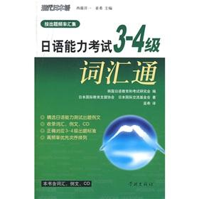Japanese Language Proficiency Test 3 to 4 words pass(Chinese Edition): RI BEN GUO JI JIAO YU ZHI ...