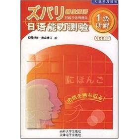 accurate prediction Japanese Proficiency Test: a listening(Chinese: SONG GANG LONG