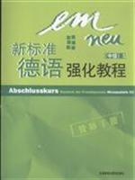 new standard intensive German tutorial (Intermediate 3) (teacher s manual)(Chinese Edition): DE) AO...