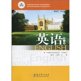 English - Volume II(Chinese Edition): HAN LI