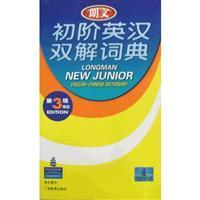 Longman elementary English-Chinese Dictionary - 3rd Edition: PEI SHENG JIAO YU CHU BAN YA ZHOU YOU ...