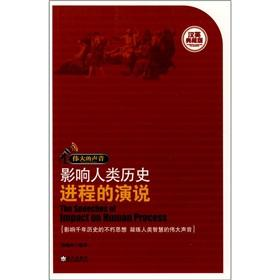 impact of the historical process of human speech: English Collector s Edition(Chinese Edition): YI ...