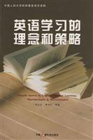 English learning concepts and strategies(Chinese Edition): WU HONG YUN LI SHOU JING / WU HONG YUN