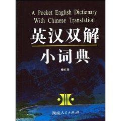 English-Chinese Dictionary small (New this)(Chinese Edition): ZHANG DE HUI // LIAO SHI QIAO DENG ...