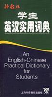 students practical English-Chinese dictionary(Chinese Edition): WANG JING YU