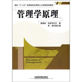 Principles of Management(Chinese Edition): PAN FU LIN ZHANG ZHI LI ZHU