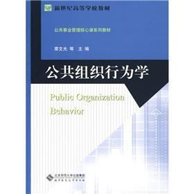 public organizational behavior(Chinese Edition): ZHANG WEN GUANG