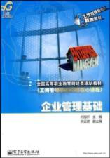 enterprise management infrastructure(Chinese Edition): HE HAI HUAI