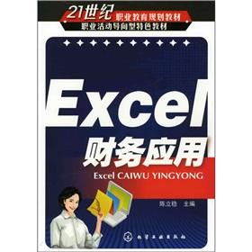 Excel financial applications(Chinese Edition): CHEN LI WEN