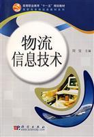 Logistics Information Technology(Chinese Edition): ZHOU MIN