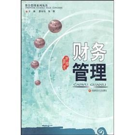 financial management(Chinese Edition): CHENG HONG WEI ZHANG XIA ZHU