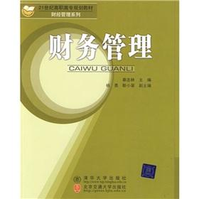 financial management(Chinese Edition): QIN ZHI LIN