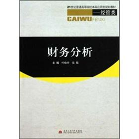 Financial analysis(Chinese Edition): YE XIAO LING