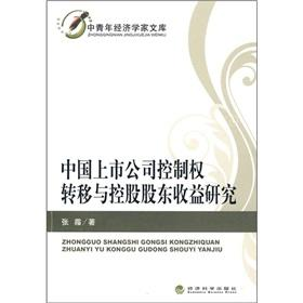 Holding Listed Companies in China transferred with the controlling shareholder income research(...
