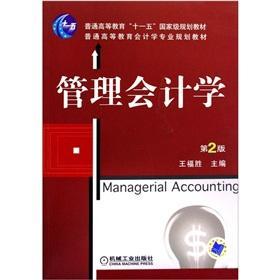 Management Accounting(Chinese Edition): WANG FU SHENG
