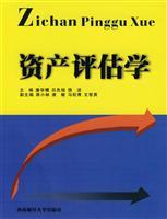 asset evaluation study(Chinese Edition): PAN XUE MO