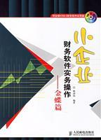 small business financial software practical operation: Kingdee articles(Chinese Edition): GU JIAN ...