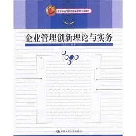 Business Management Theory and Practice(Chinese Edition): WANG JIAN MIN