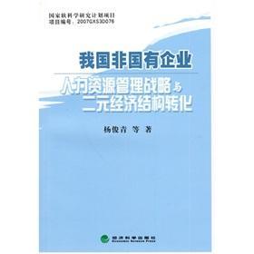 non-state-owned enterprises of China s human resources: YANG JUN QING