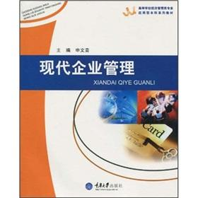 modern business management(Chinese Edition): SHEN WEN QING ZHU
