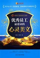 read the hearts of good people love the U.S. text(Chinese Edition): ZHANG BAO WEN LI YA LI ZHU