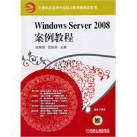 Windows Server 2008 case tutorial: HU GANG QIANG FAN JIA ZE ZHU
