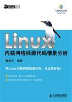 Linux kernel network stack source code scenarios(Chinese Edition): CAO GUI PING