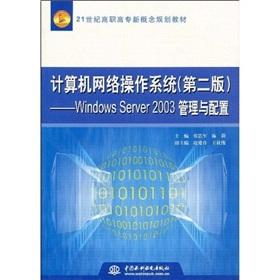computer network operating systems: Windows Server 2003 to manage and configure: ZHANG HAO JUN CHEN...