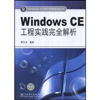 Windows CE engineering practice fully resolved(Chinese Edition): LI DA WEI
