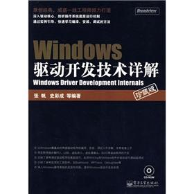 Windows Driver Development Detailed: Collector s Edition: ZHANG FAN // SHI CAI CHENG