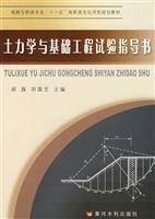soil mechanics and foundation engineering (with soil: HU SEN //