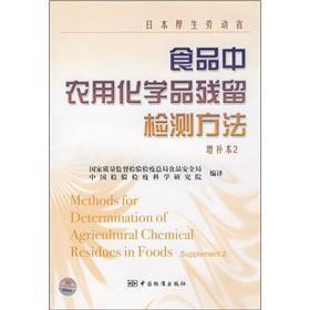 Japanese MHLW chemical residues in food Zhongnong: GUO JIA ZHI