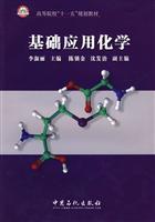 foundation Applied Chemistry: LI SHU LI