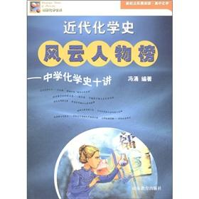 History of Modern Chemistry Man Standing -: FENG YONG