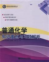 general chemistry knowledge points and exercise analytical(Chinese Edition): SANG XI QIN // GUAN ...