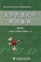 college general chemistry study guide(Chinese Edition): DA LIAN LI GONG DA XUE PU TONG HUA XUE JIAO...