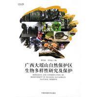 Nature Reserve in Guangxi Dayaoshan biodiversity research: TAN WEI FU