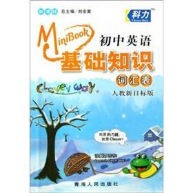 junior high school biology basics(Chinese Edition): ZHANG RUI CHAO