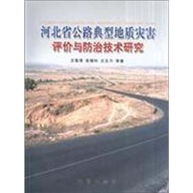 Hebei highway typical geological hazard evaluation and control techniques Research(Chinese Edition)...