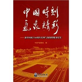 China Meteorological wonderful moments: the 60th anniversary of new China. meteorological services....