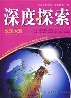 Earth Grand - depth exploration(Chinese Edition): YING) KAI SE LIN XI NI ER []