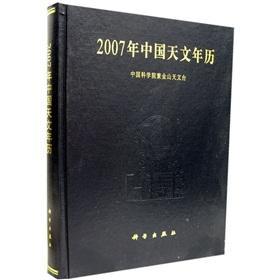 2007 China s almanac(Chinese Edition): ZHONG GUO KE XUE YUAN ZI JIN SHAN TIAN WEN TAI