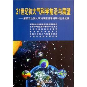 21 century frontier of Atmospheric Sciences and: GUO JIA ZI